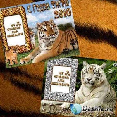 Рамки для фотомонтажа - С тиграми