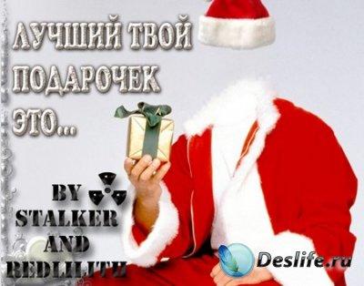 Костюм для фотошопа - Дед Мороз