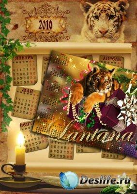 Два календаря для фотошопа на 2010 год