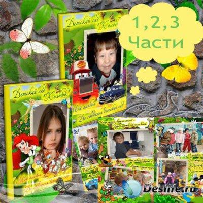 Детский альбом для фотографий