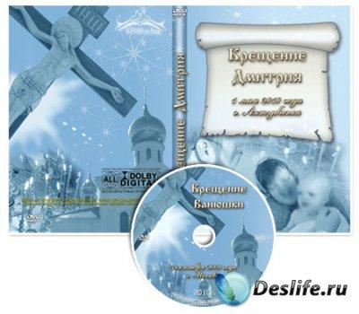 Обложка для DVD-диска - Крещение