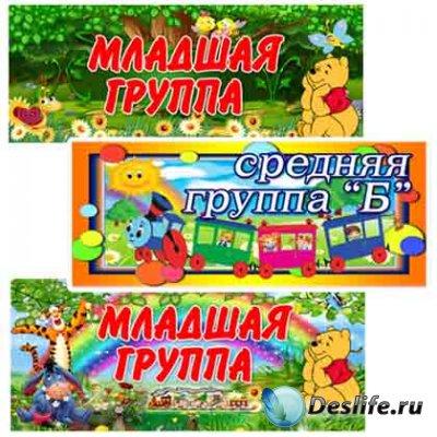 Оформление для детского сада - Табличка