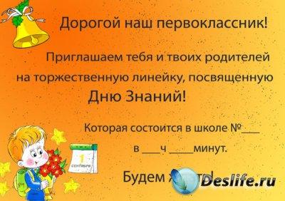 Шаблон приглашения на 1 сентября - День знаний для первоклассника