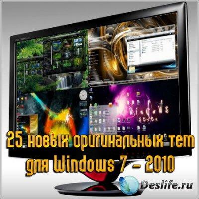 25 оригинальных тем для Windows 7 - 2010 года