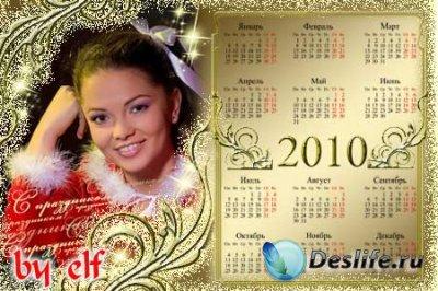 Календарь-рамка для фотошопа №3 на 2010 год