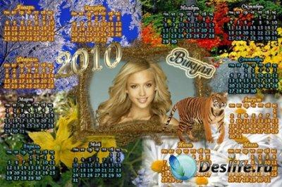 Рамка-Календарь для фотошопа на 2010 год - Красивый