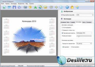 Дизайн Календарей 2.0 - программа для создания календарей