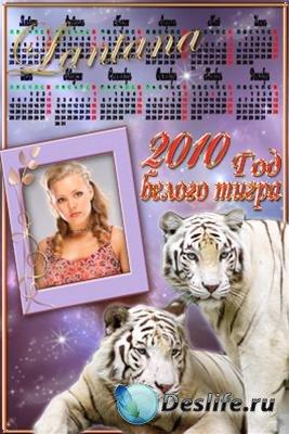 Рамка-Календарь для фотошопа на 2010 - Год белого тигра