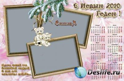 Розовый набор для фотошопа - Календарь + Рамка