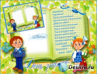 Школьная рамка для photoshop - День знаний
