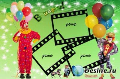 Рамка для фотошопа  – Цирк