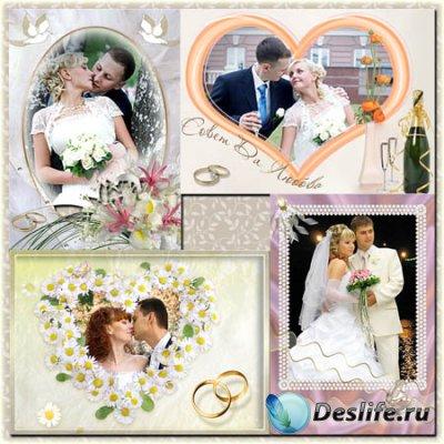 Рамки для фотомонтажа - В наш свадебный день