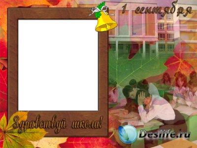Рамка для фото на 1 сентября - Здравствуй школа
