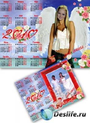 Календарь для фотошопа - Ты мой ангел...