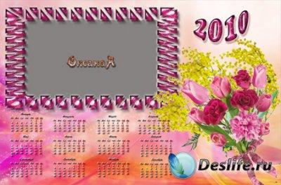 Рамка-календарь для фотомонтажа розовый с тюльпанами на 2010 год!