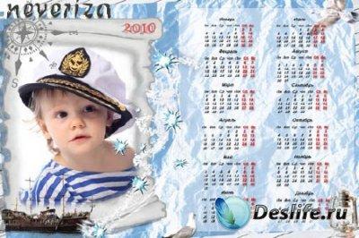 Рамка и календарь для фотошопа - Капитан