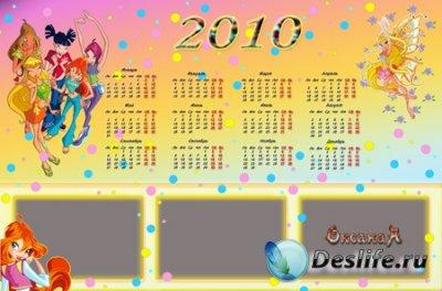 Рамка–календарь для фотошопа на 2010 год с феечками Winx!