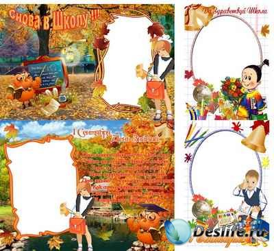 Школьные Рамки для фотошопа в PSD