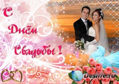 Рамка-открытка - С днём свадьбы