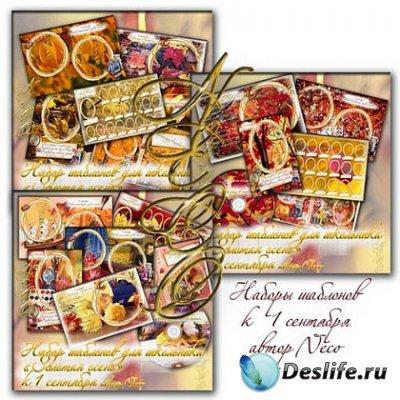 Школьный набор для Фотошопа - Золотая Осень