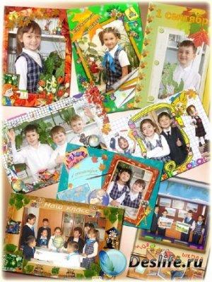 Рамки для фотошопа школьные