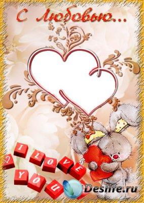 Романтическая рамка-открытка - С любовью