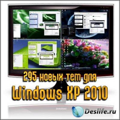 295 новых тем для Windows XP 2010