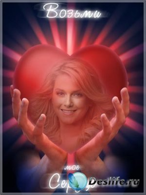 Рамка для фотошопа - Возьми мое сердце
