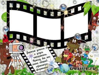 Детская рамка для фотошопа - Фотографируйте