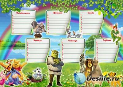 Расписание уроков в формате фотошоп