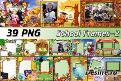 Красивые школьные рамки  для  фотографий