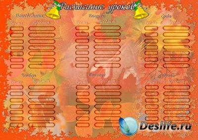 Школьное расписание уроков - Осеннее