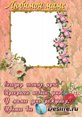 Рамка для фотошопа - С днём рождения Маме