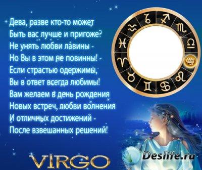 Поздравительная рамка для фотошопа - Знак зодиака