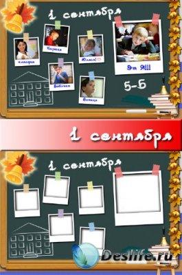 Школьная рамка для фотошопа - 1 сентября
