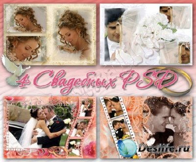 Набор рамок для фотошопа - Свадебные страницы