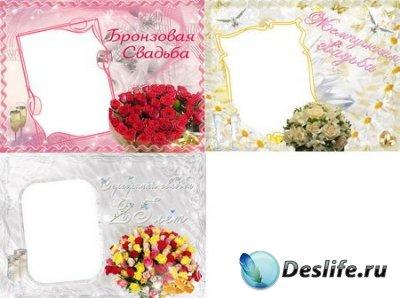 Рамки для фотошопа - Годовщина свадьбы