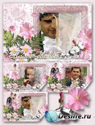Рамка для фотошопа - Наша свадьба
