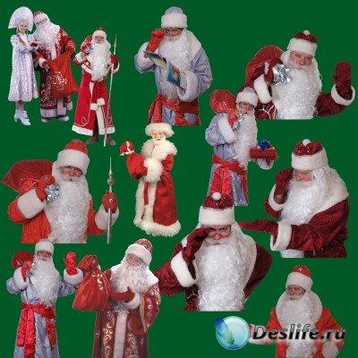 Клипарт для фотошопа - Деды морозы часть 2
