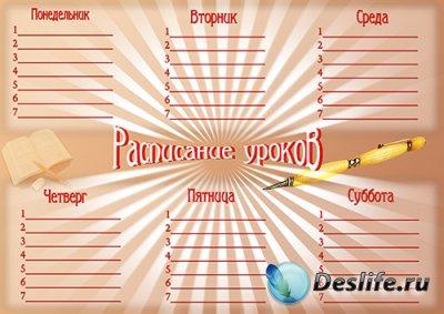 Расписание уроков - Школьное