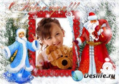 Рамка для фотошопа - Дед мороз и Снегурочка
