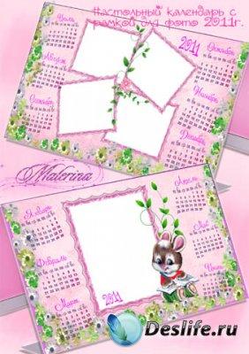 Детский настольный календарь  - Зайчишка