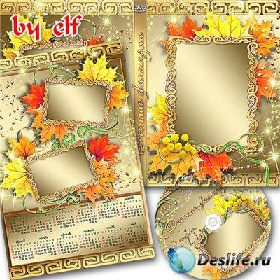 PSD шаблоны для Фотошопа - Осенний золотой набор