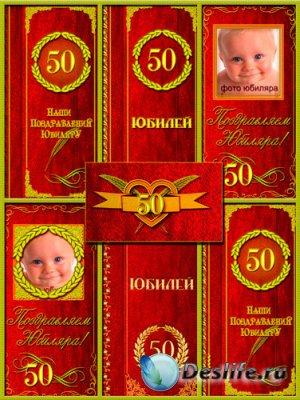 Шаблон открытки Юбилей