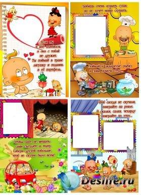 Рамки для фотошопа - Детские