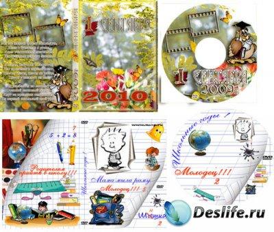 Обложка и накатка (задувка) для школьных DVD
