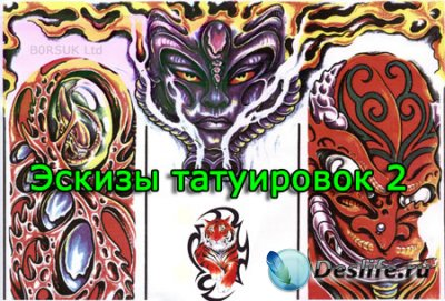 Эскизы татуировок 2 (BodyArt Tattoos)
