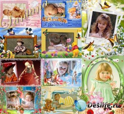 Рамки для фотомонтажа - Любимым малышам