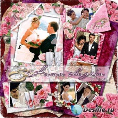 Набор рамок для фотошопа - Наша свадьба