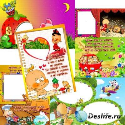 Красивые детские рамки для фотошопа